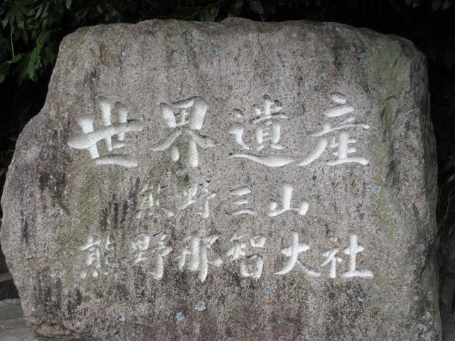 熊野那智大社2