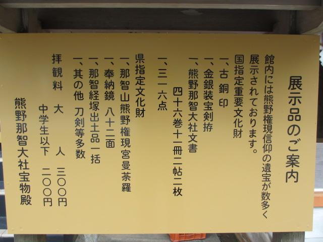 熊野那智大社28