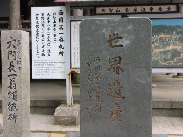 那智山青岸渡寺2