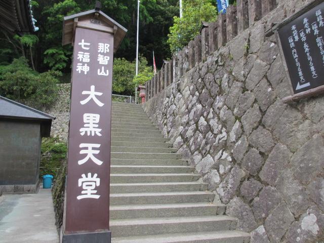 那智山青岸渡寺(那智大黒天)