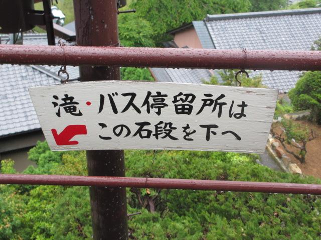 飛瀧神社へ1