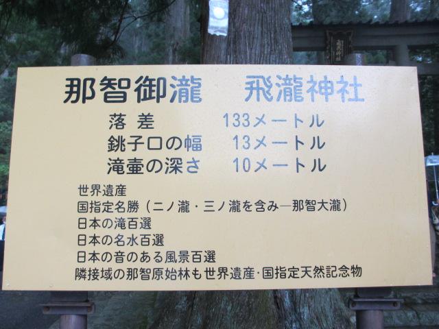 飛瀧神社3