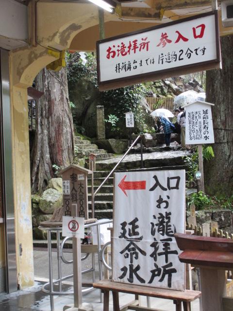 飛瀧神社12