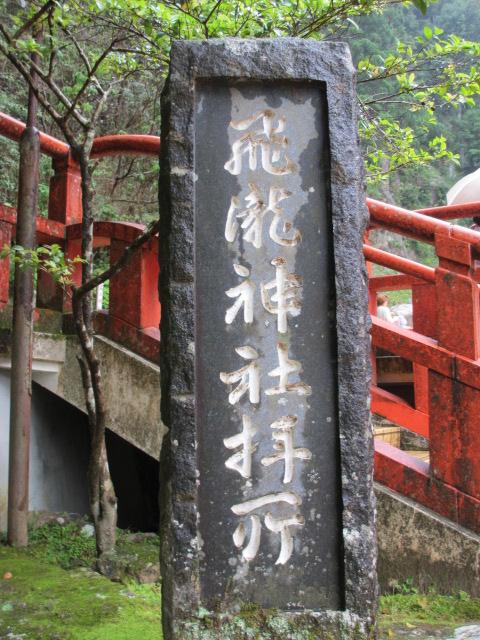 飛瀧神社19