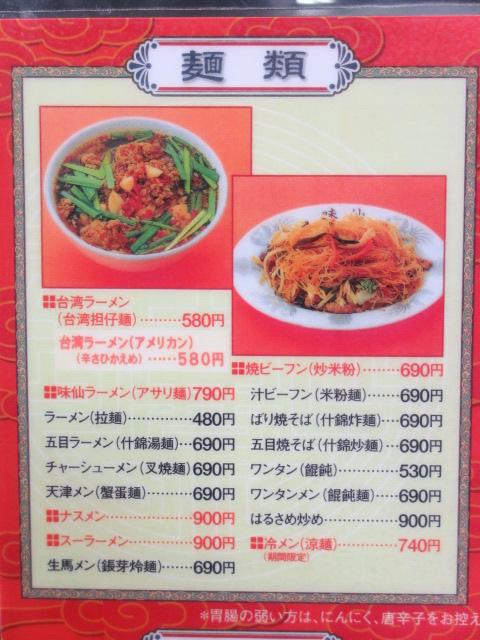 味仙 矢場店 メニュー(麺類)