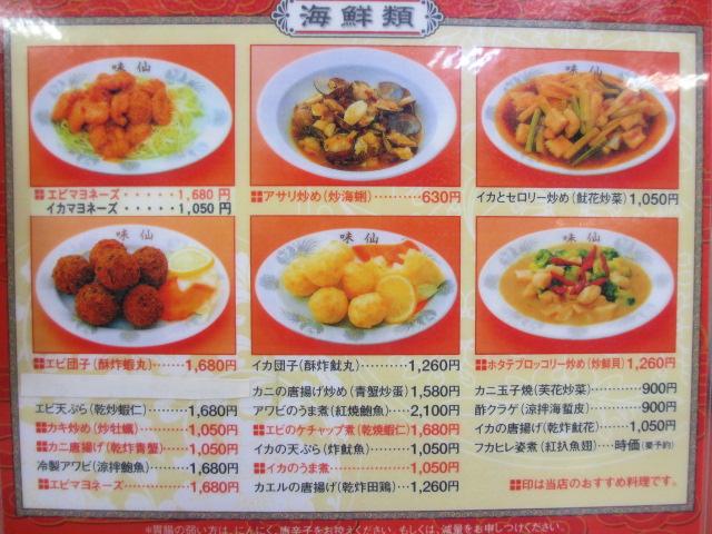 味仙 矢場店 メニュー(海鮮類)