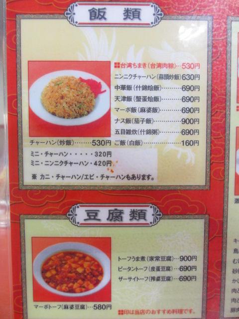 味仙 矢場店 メニュー(飯類、豆腐類)