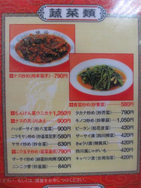 味仙 矢場店 メニュー(?菜類)