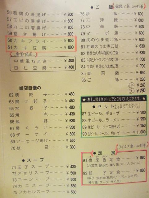 夜来香 栄本店 メニュー4