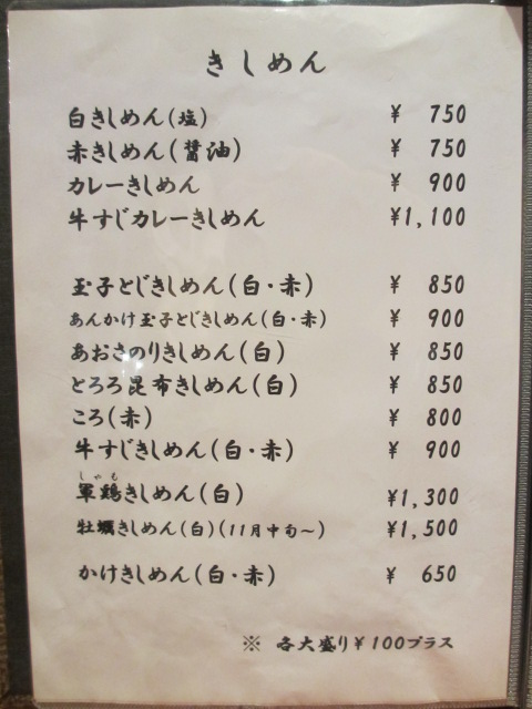 きしや メニュー(きしめん)