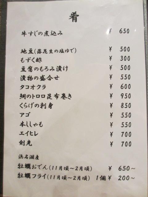 きしや メニュー(肴1)