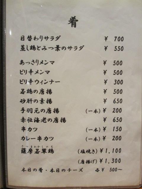 きしや メニュー(肴2)