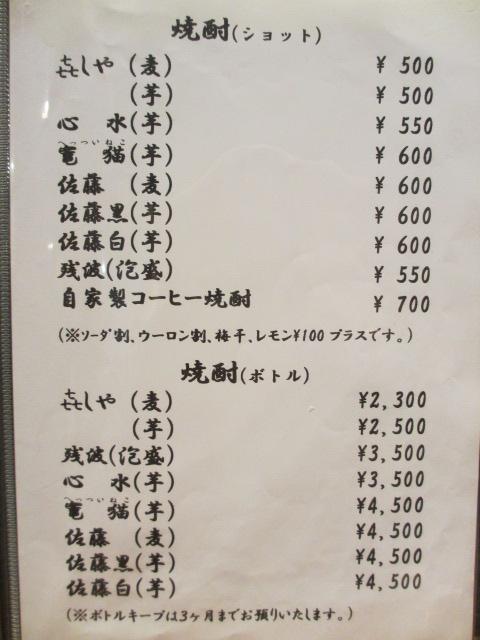 きしや メニュー(飲み物2)