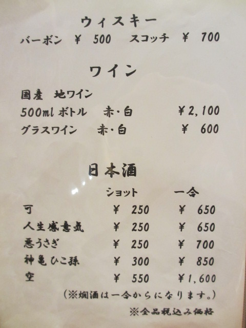 きしや メニュー(飲み物3)