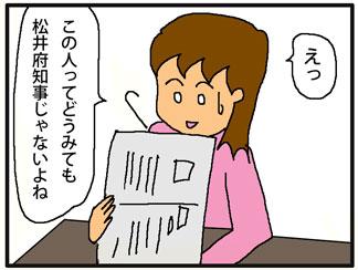 維新雛02