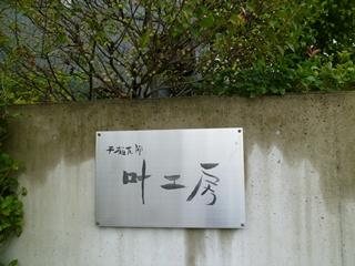 2012.09.23 006