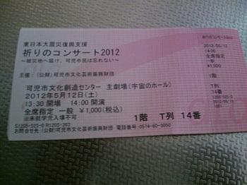 512 チケット ブログ用
