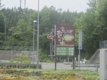 526山岡 おばあちゃんの市 ブログ用