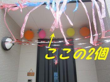 601風船 ブログ用