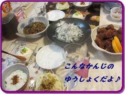 805夕食風景 ブログ