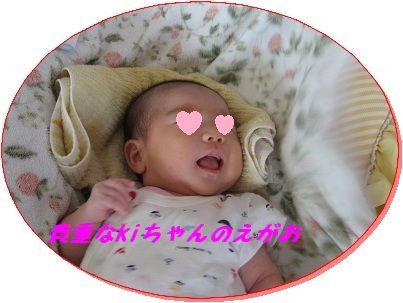909 kiちゃんの笑顔 ブログ