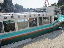 914 グラスボート ブログ