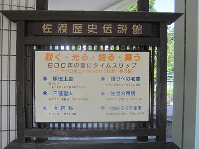 914佐渡歴史館 ブログ