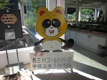 915 西三川ゴールドパーク ブログ