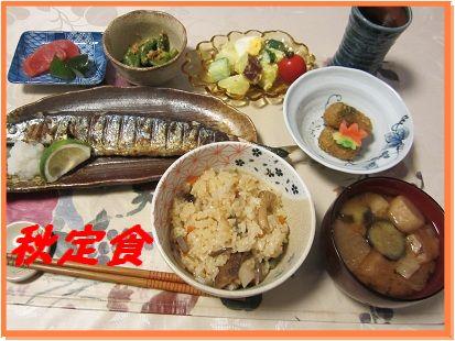923 秋定食 ブログ