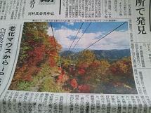 DSC_0108 1030新聞 ブログ