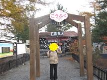 1120 幸福駅3 ブログ
