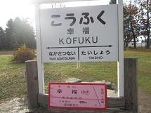 1120 幸福駅5 ブログ