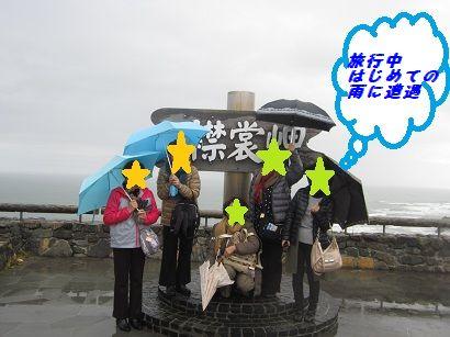 1120襟裳岬記念写真 ブログ