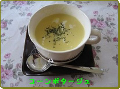1206 コーンスープ ブログ