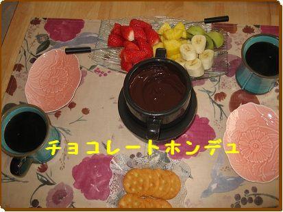 1206 チョコホンジュ ブログ