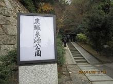 1212 炭酸泉源公園 ブログ