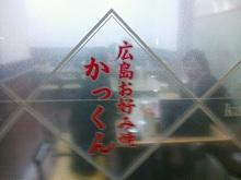 1212 広島3 ブログ