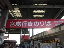 1212 宮島へ ブログ