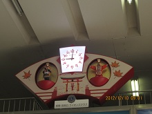 1212 宮島 からくり時計 ブログ