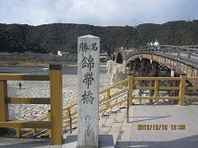 1212 錦帯橋2 ブログ