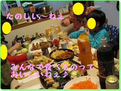 1227楽しい食事タイム ブログ