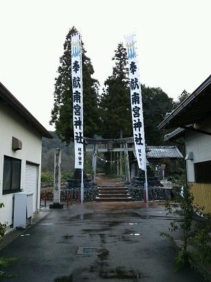 103 南宮神社1 ブログ