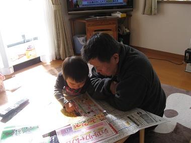 孫と新聞 ブログ