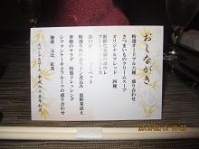 215舞紋8 ブログ