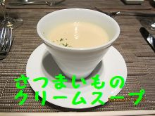 215 スープ ブログ