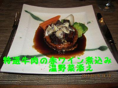215 牛肉 ブログ