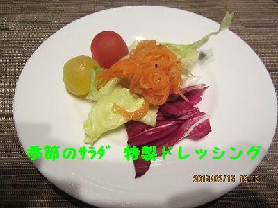 215 サラダ ブログ