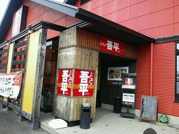 323 吾平 ブログ