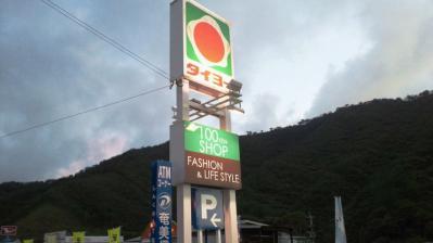 タイヨーでお買物1