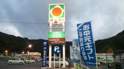 タイヨーでお買物2